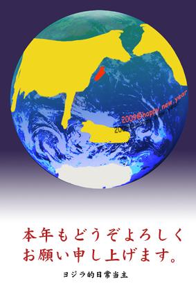 年賀状2009