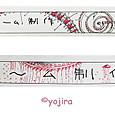 Kokuchi20130605