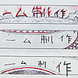 Kokuchi20130614