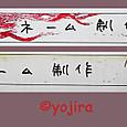 Kokuchi201307024