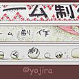 Kokuchi20130802