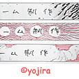 Kokuchi201309138