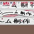 Kokuchi20131108