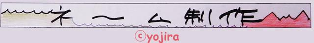 Kokuchi20140703