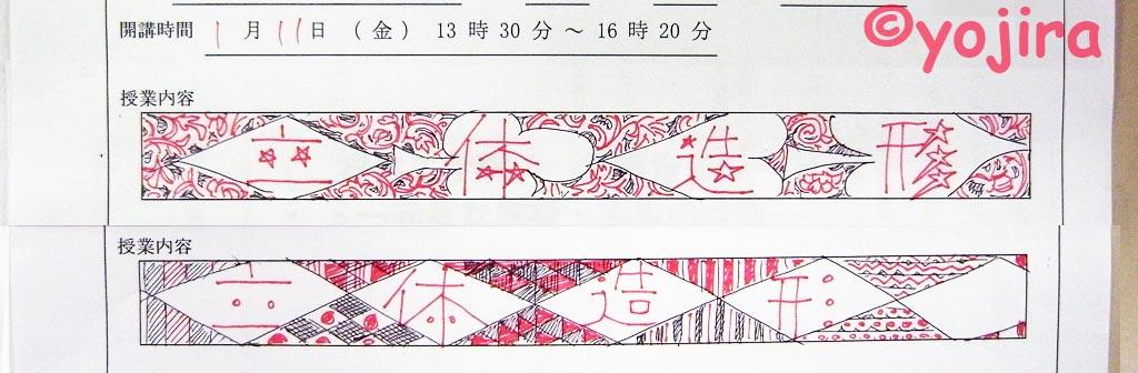 20130111kokuchi_2