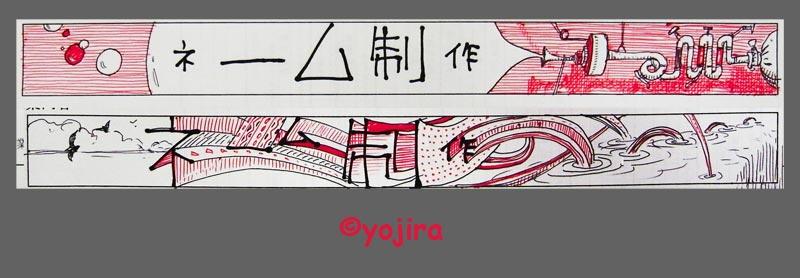 Kokuchi20130619