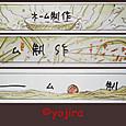 Kokuchi201307026