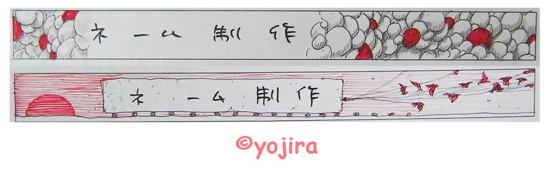 Kokuchi20130911